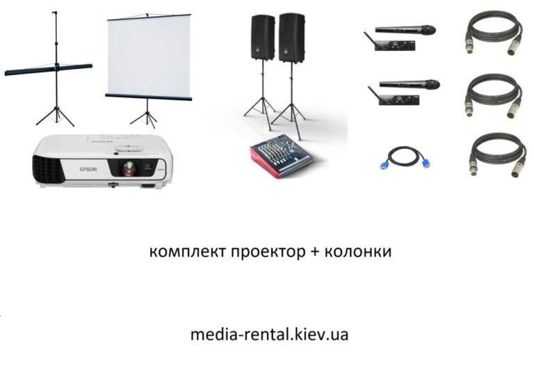 проектор + колонки